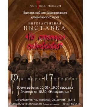 Выставка Охота на ведьм в Барановичах